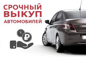 Автовыкуп солигорск