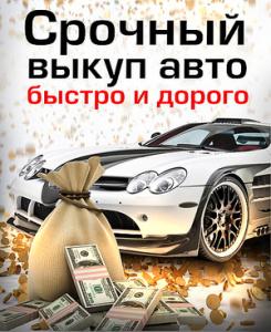 купим автомобиль в солигорске